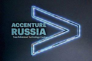 Офис технологического центра Accenture в Твери