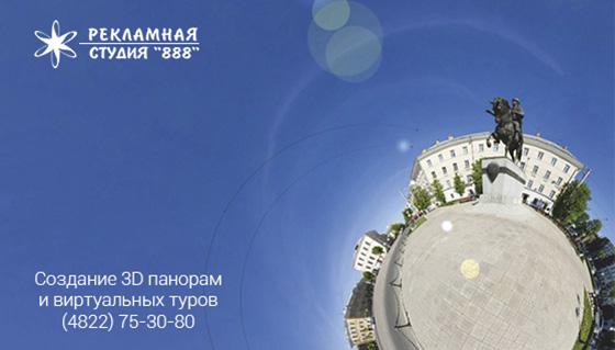 заказать виртуальный 3Д тур в Твери