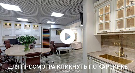 Виртуальный 3D тур по салону мебели АРВА