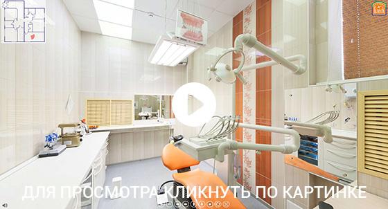 Виртуальный 3D тур по ортодонтической стоматологической клинике «Блеск»