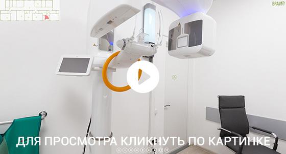 Виртуальный 3D тур по медицинскому центру БРАВО в Кимрах