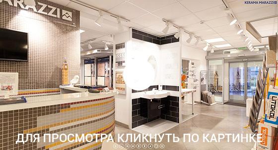 Виртуальный 3D тур по магазину KERAMA MARAZZI