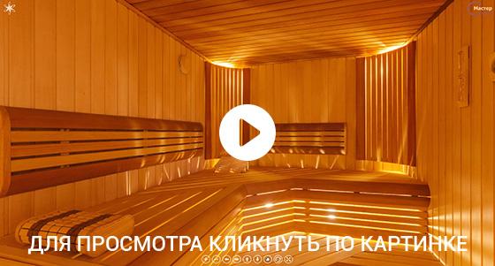 Виртуальный 3D тур по сауне