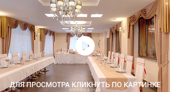 Сферическая панорама банкетного зала в санатории Бобачевская роща