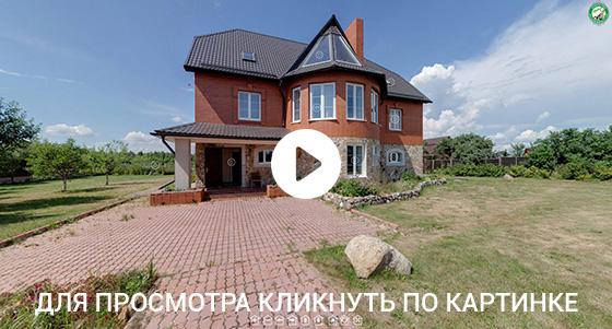 Виртуальный тур по загородному дому в Завидово