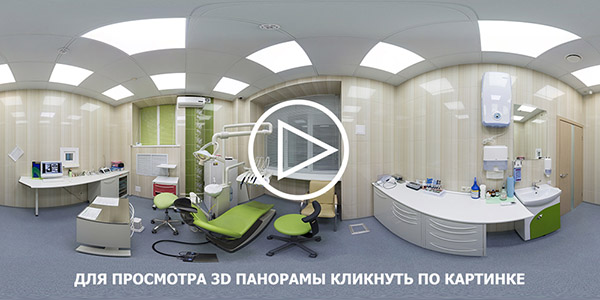 """Виртуальный тур по стоматологической клинике """"Блеск"""" в Твери"""